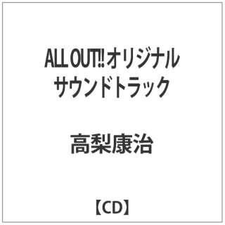 高梨康治/ALL OUT!! オリジナルサウンドトラック 【CD】