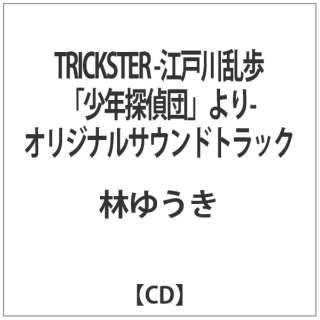 林ゆうき/TRICKSTER -江戸川乱歩「少年探偵団」より- オリジナルサウンドトラック 【CD】