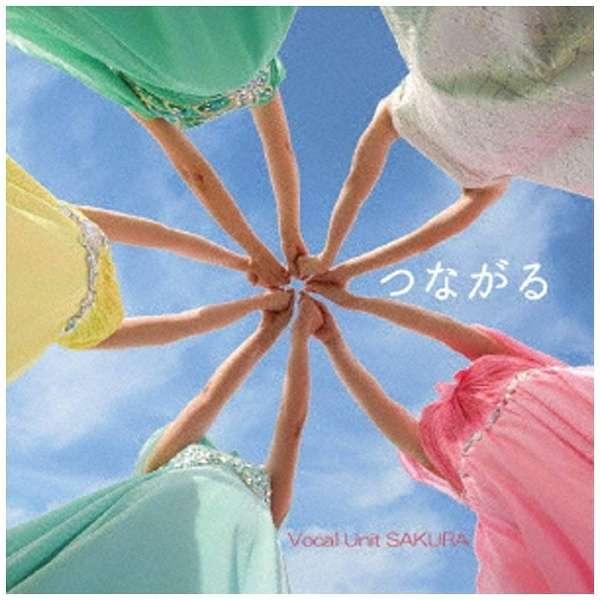 Vocal Unit SAKURA/つながる 【CD】