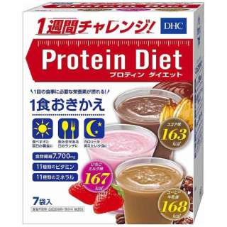 DHC(ディーエイチシー) プロティンダイエット(7袋)〔美容・ダイエット〕