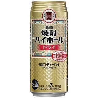 タカラ 焼酎ハイボール ドライ 500ml 24本【缶チューハイ】