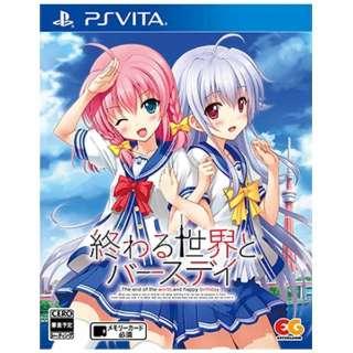終わる世界とバースデイ 通常版【PS Vitaゲームソフト】