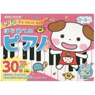 【絵本】はじめてのピアノえほん