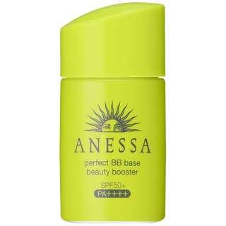 ANESSA(アネッサ)パーフェクトBBベース ビューティーブースター ナチュラル