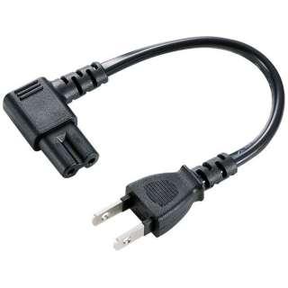 電源コード(2P・L型コネクタ・0.2m) KB-DM2L-02