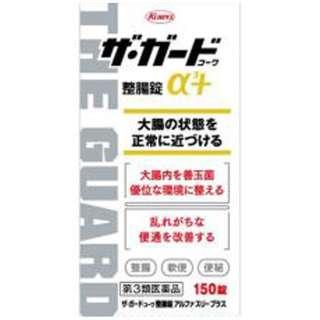 【第3類医薬品】 ザ・ガードコーワ整腸錠α3+(150錠)