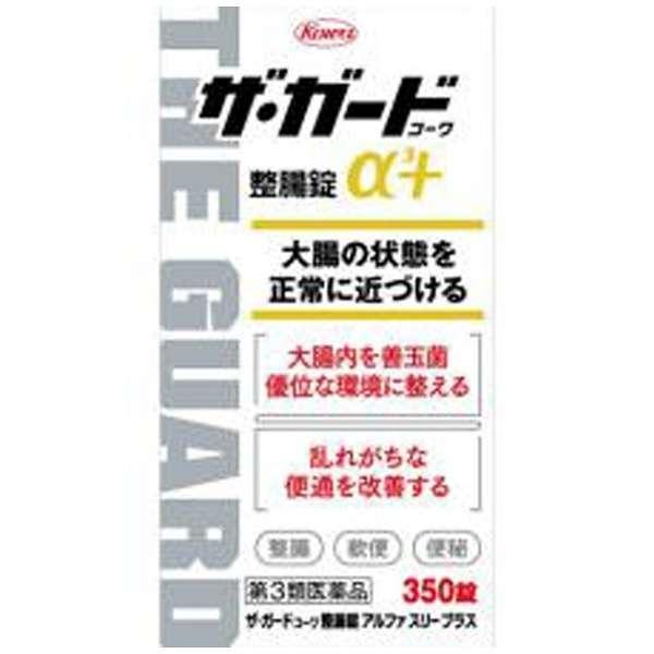 【第3類医薬品】 ザ・ガードコーワ整腸錠α3+(350錠)