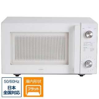 DR-LD20W 電子レンジ ホワイト [20L /50/60Hz]
