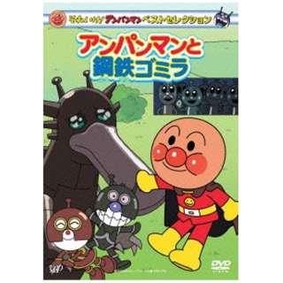 それいけ!アンパンマン ベストセレクション アンパンマンと鋼鉄ゴミラ 【DVD】