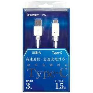 [Type-C]ケーブル 充電・転送 1.5m ホワイト UD-3C150W [1.5m]