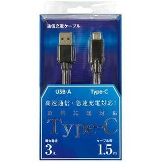 [Type-C]ケーブル 充電・転送 1.5m ブラック UD-3C150K [1.5m]