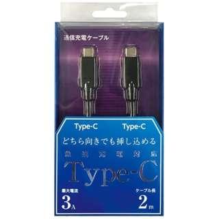2.0m[USB-C ⇔ USB-C]2.0ケーブル 充電・転送 ブラック CD-3C200K