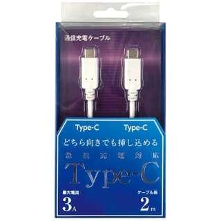 2.0m[USB-C ⇔ USB-C]2.0ケーブル 充電・転送 ホワイト CD-3C200W