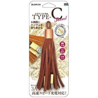 [Type-C]ケーブル 充電・転送TASSEL キャメルLEPLUS LP-TCTSCA [0.9m]