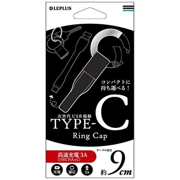 [Type-C]ケーブル 充電・転送 0.9m Ring Cap ブラック LEPLUS LP-TCRCBK [0.9m]