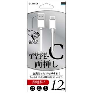 [Type-C]ケーブル 充電・転送 1.2m ホワイト LEPLUS LP-TC120WWH [1.2m]