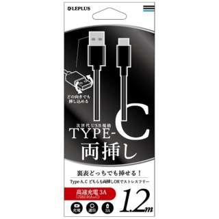 [Type-C]ケーブル 充電・転送 1.2m ブラック LEPLUS LP-TC120WBK [1.2m]