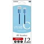 [Type-C ]ケーブル 充電・転送 1.2m PUレザー ネイビー LEPLUS LP-TC120LANV [1.2m]