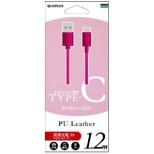 [Type-C]ケーブル 充電・転送 1.2m PUレザー ピンク LEPLUS LP-TC120LAPK [1.2m]