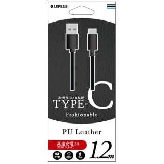 [Type-C]ケーブル 充電・転送 1.2m PUレザー ブラック LEPLUS LP-TC120LABK [1.2m]