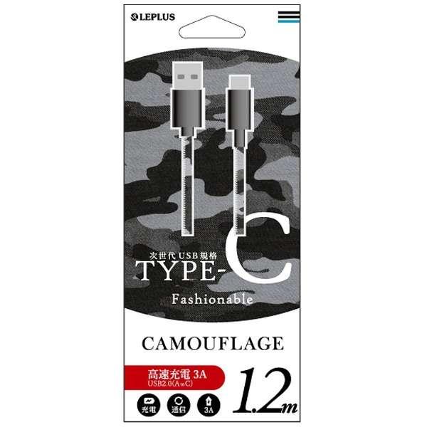 [Type-C]ケーブル 充電・転送 1.2m カモフラージュ グレー LEPLUS LP-TC120FAGY [1.2m]