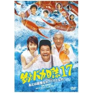 釣りバカ日誌17 あとは能登なれハマとなれ! 【DVD】