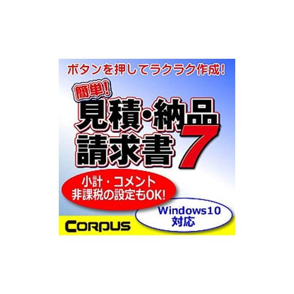 コーパス 簡単!見積 納品 請求書7 ダウンロード版