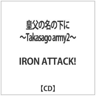 IRON ATTACK!/皇父の名の下に ~Takasago army2~ 【CD】