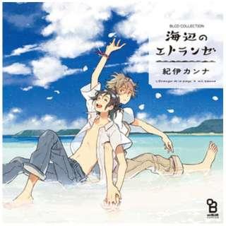(ドラマCD)/ BLCDコレクション 海辺のエトランゼ 【CD】
