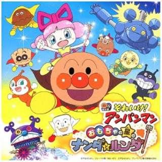 (キッズ)/それいけ!アンパンマン おもちゃの星のナンダとルンダ 【CD】