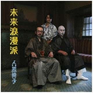人間椅子/未来浪漫派 低価格盤(UHQCD) 【CD】