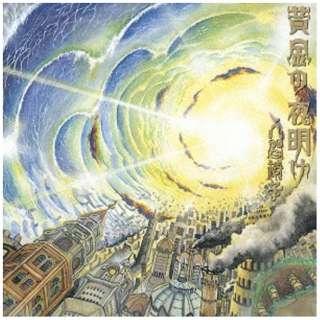 人間椅子/黄金の夜明け 低価格盤(UHQCD) 【CD】