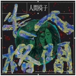 人間椅子/人間失格 低価格盤(UHQCD) 【CD】