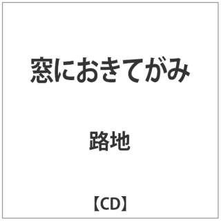路地/窓におきてがみ 【CD】