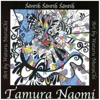 田村直美/Santih Santih Santih 【CD】
