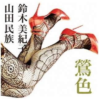 鶯色/公園 【CD】