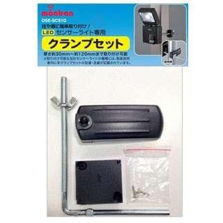 LEDセンサーライト専用クランプセット OSESCS1D