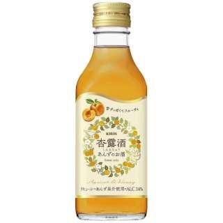 杏露酒 250ml【リキュール】