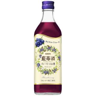 藍苺酒 500ml【リキュール】