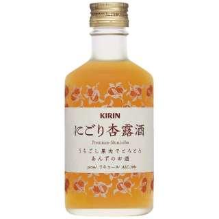 にごり杏露酒 300ml【リキュール】
