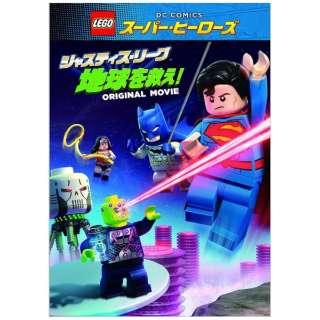 LEGO(R)スーパー・ヒーローズ:ジャスティス・リーグ<地球を救え!> 【DVD】