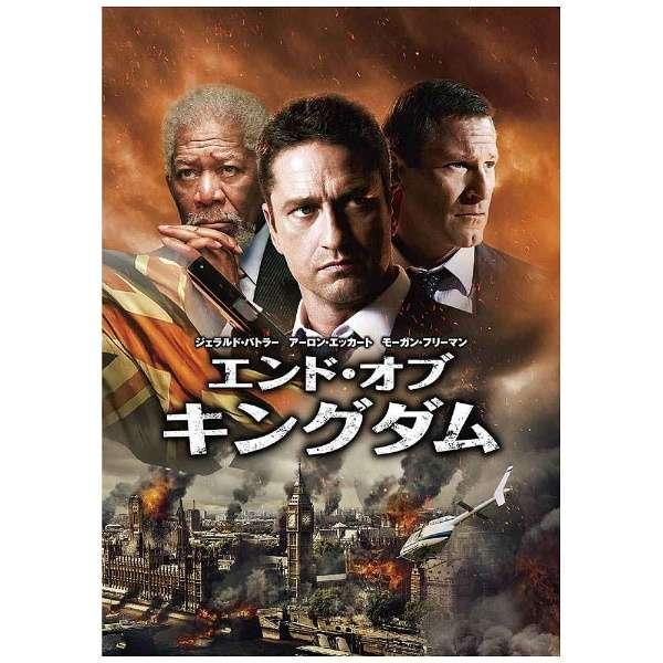 エンド・オブ・キングダム 【DVD】