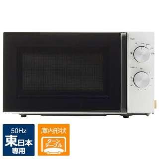 電子レンジ microwave oven AT-DR11(W5) ホワイト [17L /50Hz(東日本専用)] 【ビックカメラグループオリジナル】