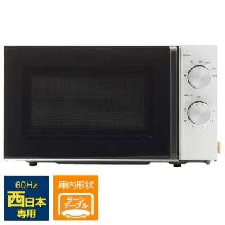 電子レンジ microwave oven AT-DR11(W6) ホワイト [17L /60Hz(西日本専用)]