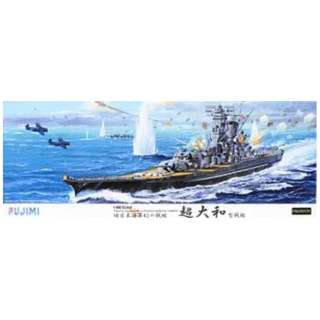 戦艦 型 超大 和