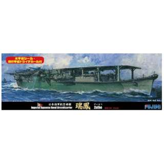 1/700 特SP49 日本海軍航空母艦 瑞鳳 昭和19年 木甲板シール・ドライデカール付き