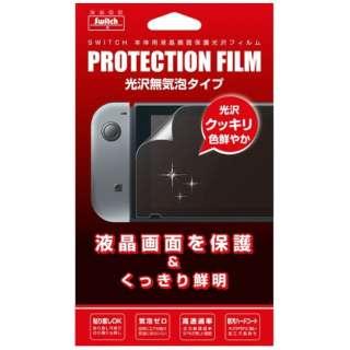 SWITCHコンソール用 液晶保護フィルム 光沢タイプ【SWITCH】 BKS-NSKF [Switch]