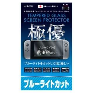 ニンテンドースイッチ用液晶保護フィルム ブルーライトガラスフィルム 0.33mm -SWITCH- ALG-NSBLCG [Switch]