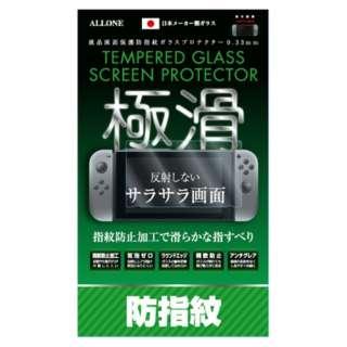 ニンテンドースイッチ用液晶保護フィルム 防指紋ガラスフィルム 0.33mm -SWITCH- ALG-NSBGF3 [Switch]