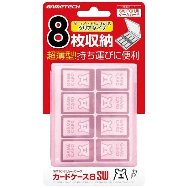 ニンテンドースイッチ用ゲームカードケース『カードケース8 SW (ピンク) 』 -SWITCH- SWF1958 [Switch]